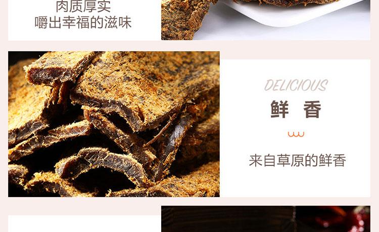 牛肉干组合-750_13.jpg