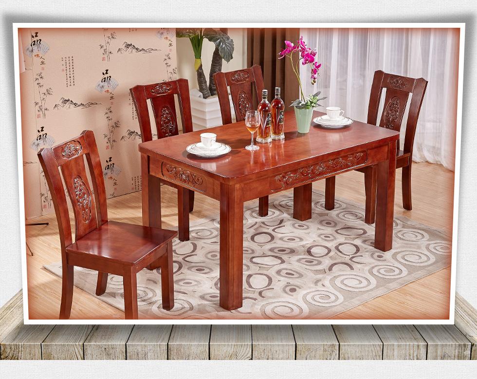 尚宅佳居 实木餐桌 长方形吃饭桌子中式餐桌餐椅套装 客厅吃饭桌 餐台