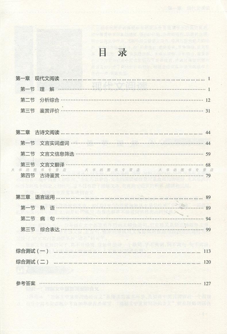 初中或高中语文说课稿模板