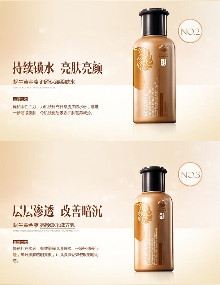 澳雅婷蜗牛原液6件套化妆品套装补水保湿套装护肤品