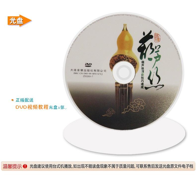 葫芦丝初级基础初学入门教学视频教程简谱乐曲谱教材书籍dvd光盘