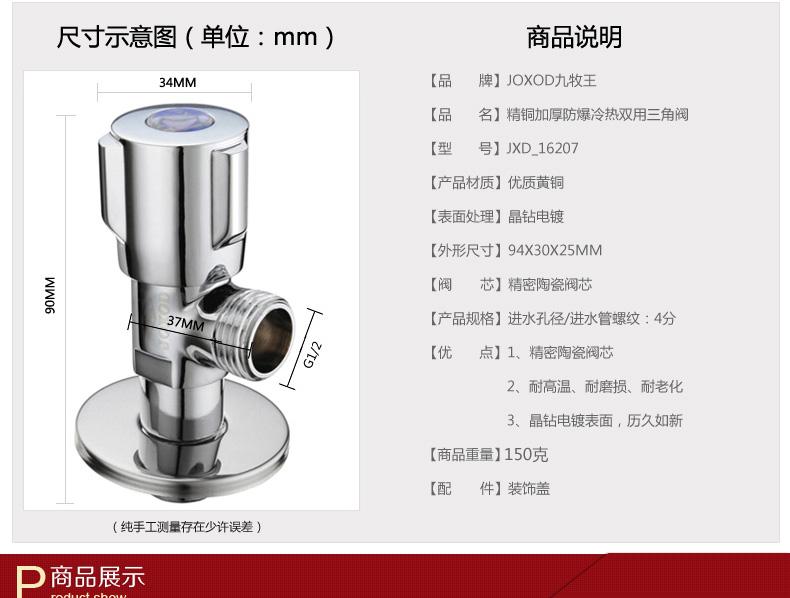 九牧王(joxod)角阀 水槽马桶热水器止水阀 八字阀 4冷图片