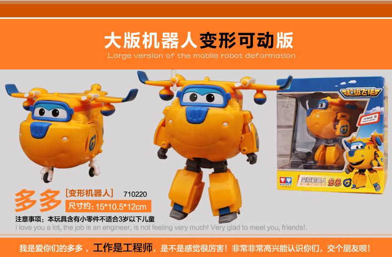 正版奥迪双钻超级飞侠乐迪多多小爱酷飞包警长变形机器人飞机玩具