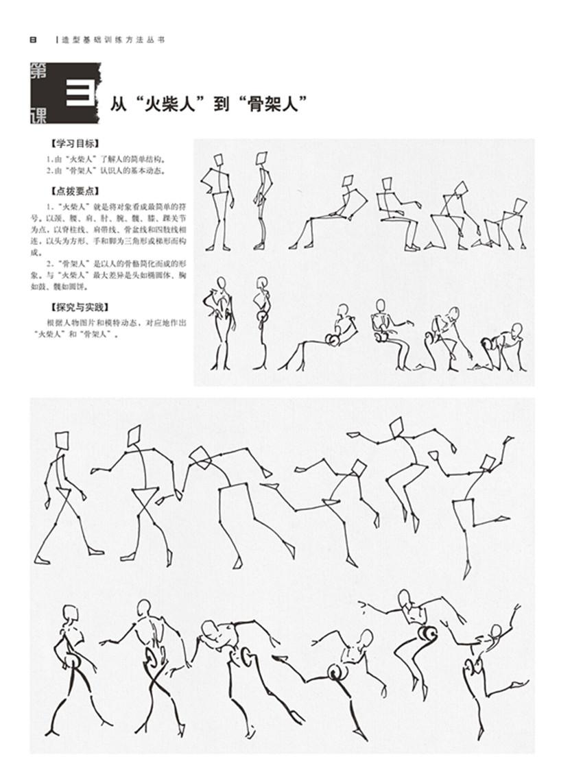 手的简笔画步骤-手牵手的画法步骤图解|眼睛的画法图