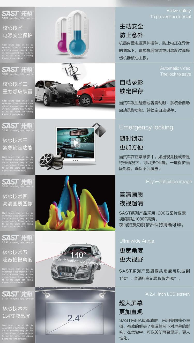先科A8升级版全高清1080P行车记录仪测速一