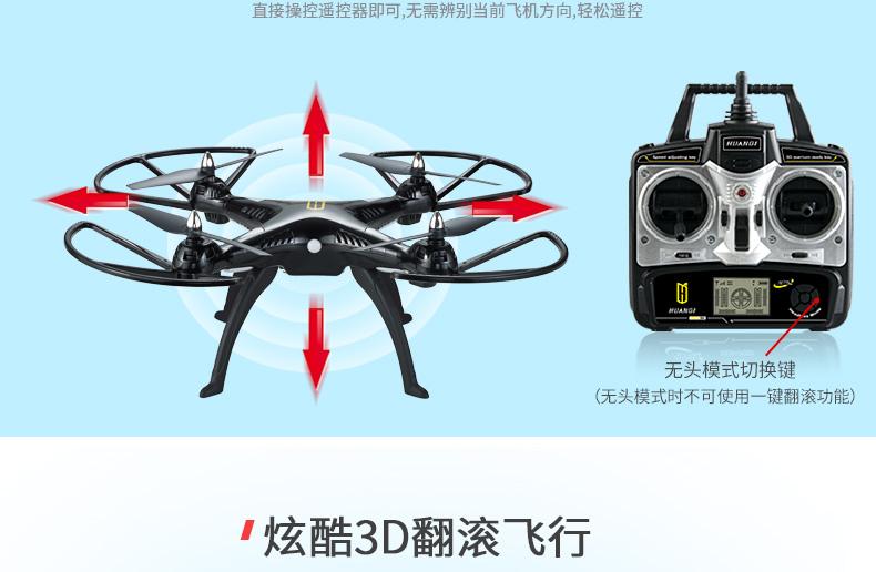 环奇四轴飞行器航模遥控飞机无人机专业航拍飞行器