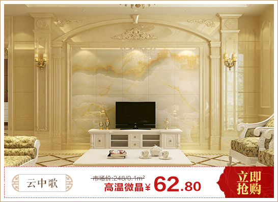 唐梦 瓷砖背景墙 欧式客厅仿大理石 地砖地板砖 微晶石3d电视背景墙砖图片