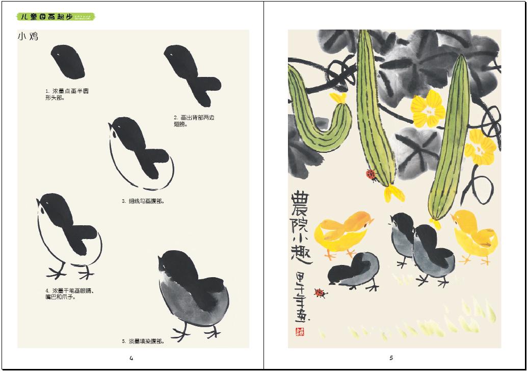 全4册 山水花卉禽鸟鱼虫动物蔬菜瓜果 新编少儿童国画基础美术教程书