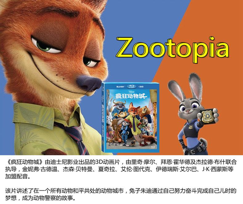 疯狂动物城盒装蓝光bd dvd9 迪士尼中英双语儿童碟片动画片光盘电影