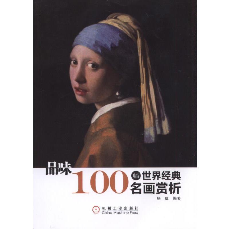 西方美术史 探索西方绘画艺术图片