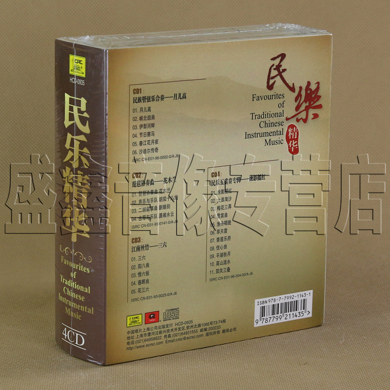 cd 1 民族管弦乐合奏——月儿高        01 月儿高        02