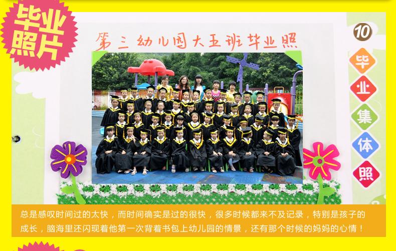 幼儿园毕业纪念册图片