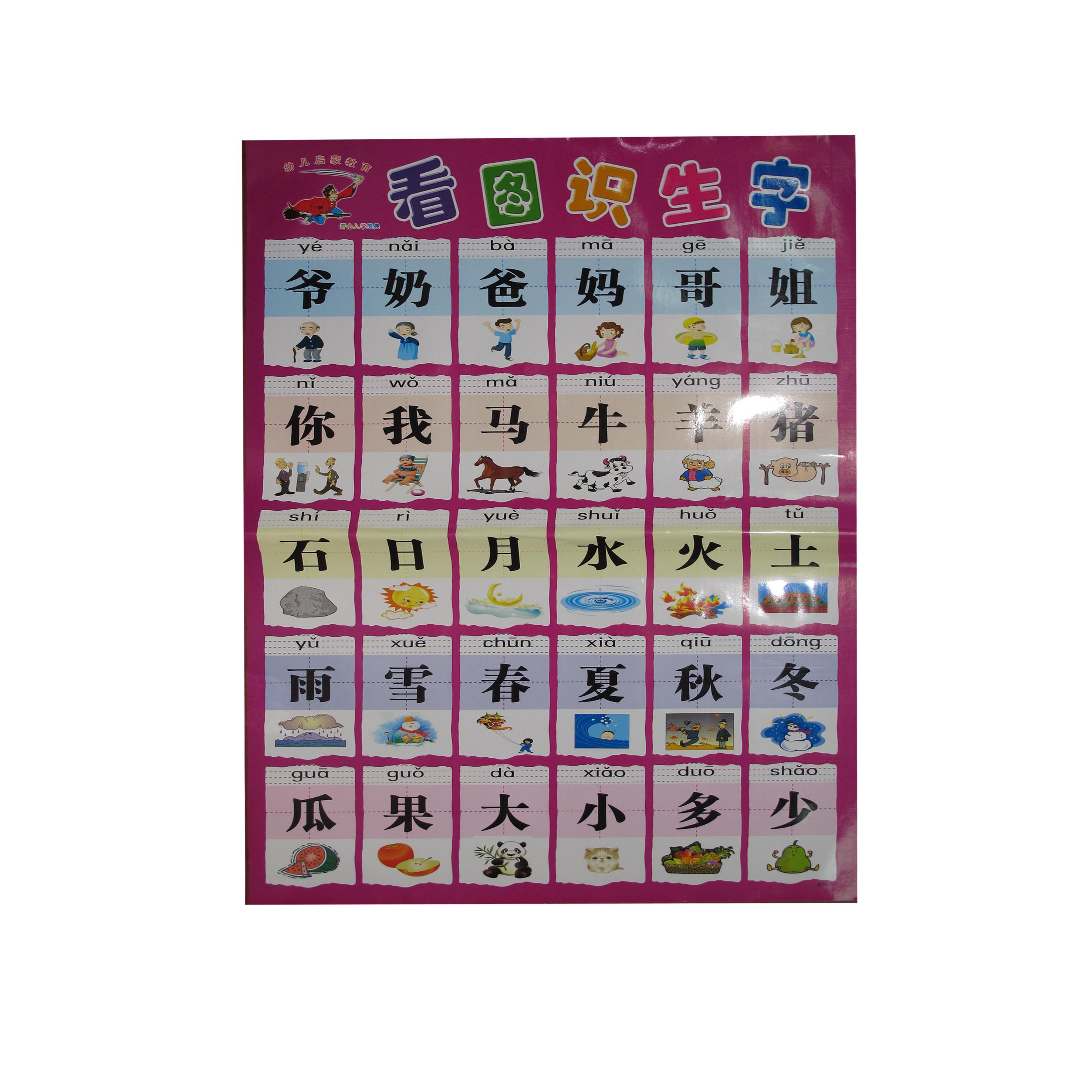 幼儿学拼音 汉语拼音