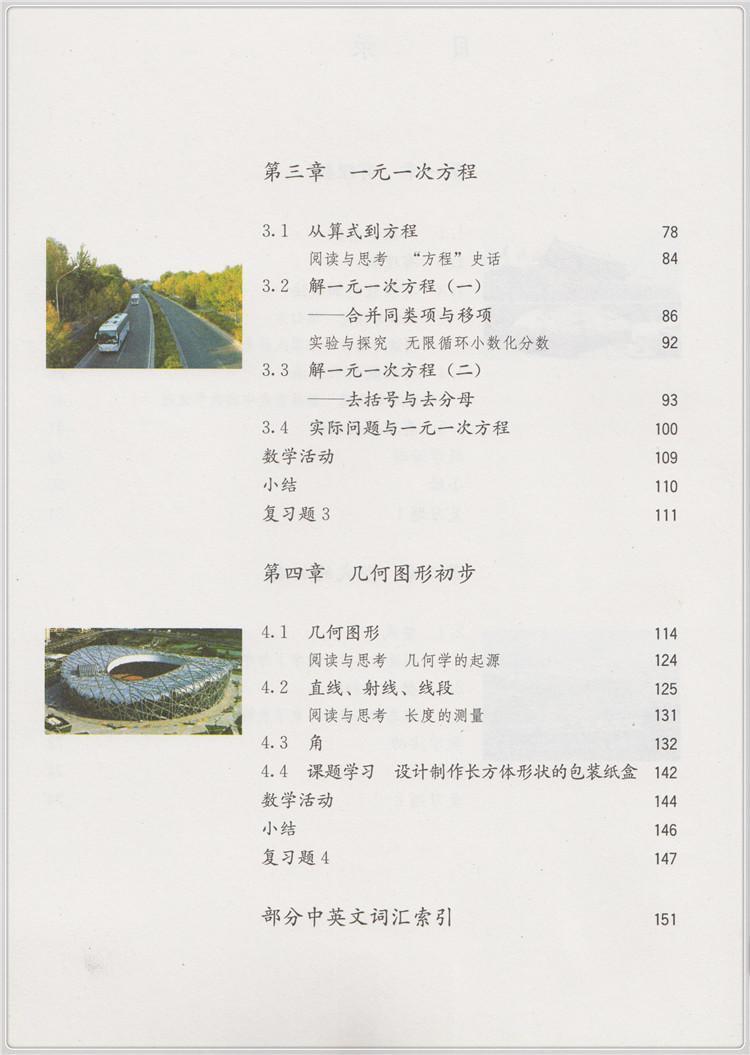 人教版七年级上册数学课本图片