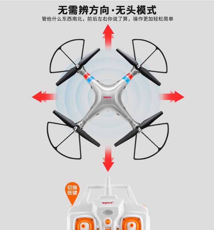 x8g 800万大型高清航拍四轴飞行器无人机遥控飞机