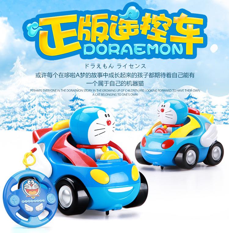 哆啦a梦 正版益智玩具 遥控卡通车 儿童玩具遥控汽车 黄色830