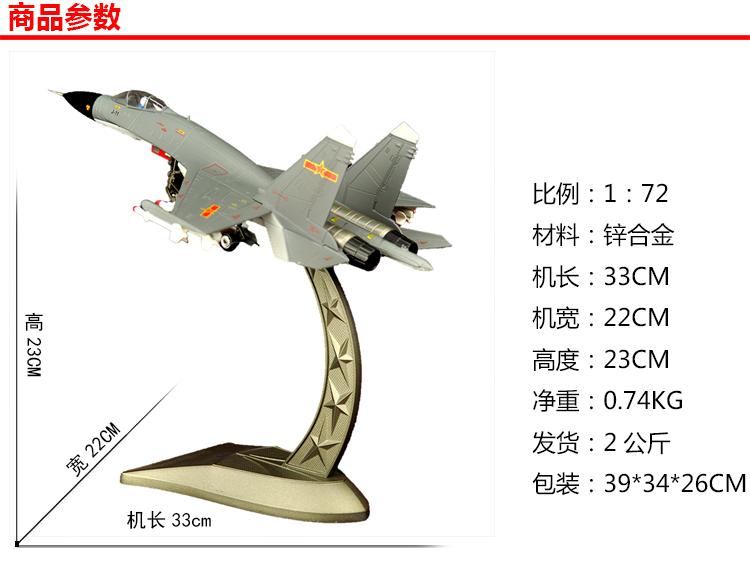 1:72歼11航模飞机模型 合金 军事战斗机模型苏27军事模型大阅兵