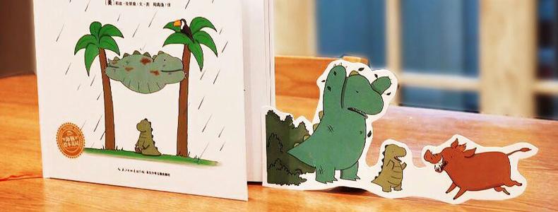 在 《我和老爸》故事中,呆萌的小恐龙罗力喜欢和老爸一起出去玩,大