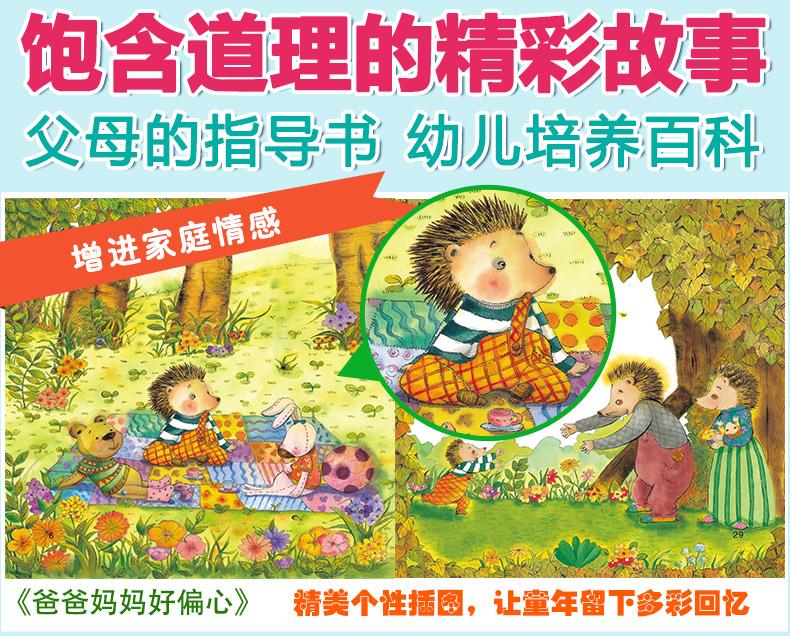 《小脚鸭韩国手绘本培养安全和性教育的童话全10册0