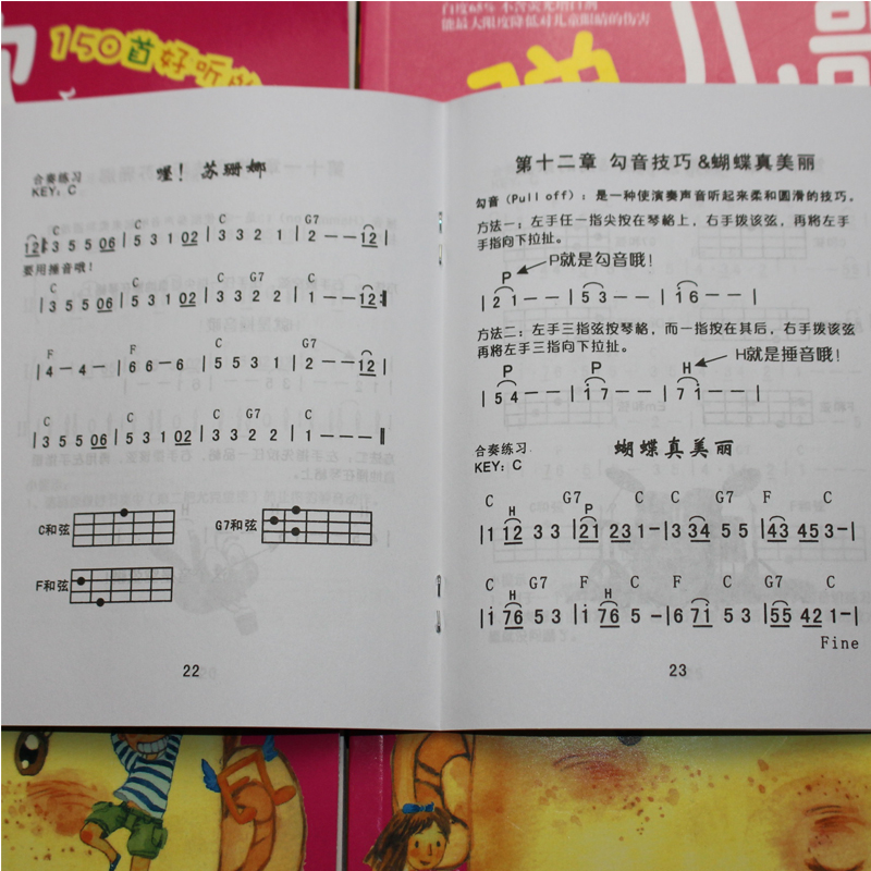 尤克里里 乌克丽丽 ukulele 夏威夷小吉他教程曲谱