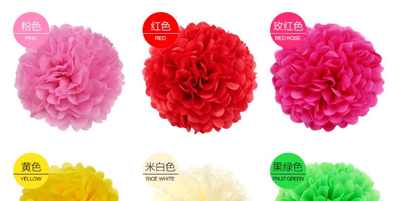 靓霜凝 纸花球 生日派对装饰布置花球 彩色纸花挂件花球装饰 喜婚庆