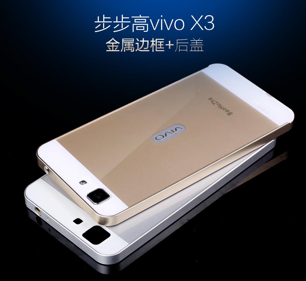 手机壳手机套金属边框后盖保护外壳 适用于步步高vivo x3/vivox 3t 清