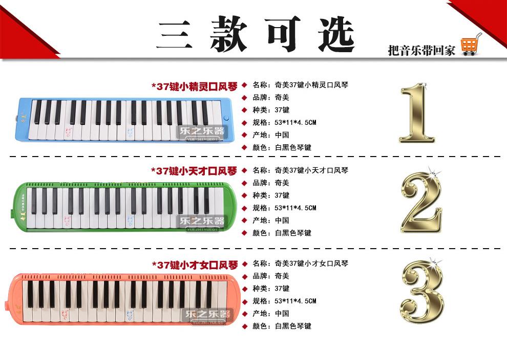奇美37键课堂口风琴乐器 绿色小天才
