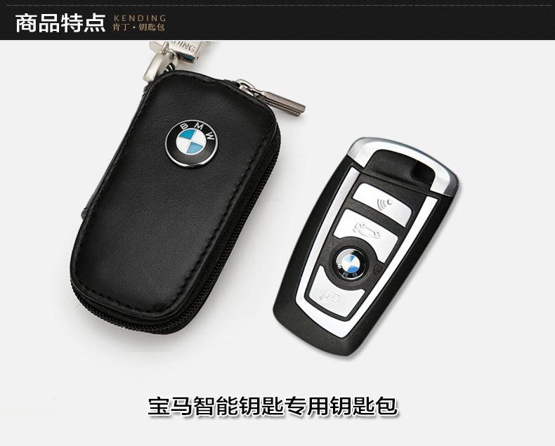 肯丁 汽车钥匙包 宝马智能钥匙包套汽车钥匙扣真皮钥匙包 黑色 宝马1