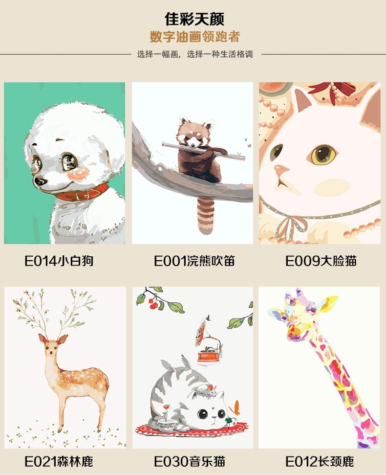 diy数字油画 客厅卡通动漫大幅手绘装饰儿童小动物鹿