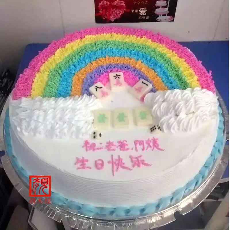 北京彩虹蛋糕创意水果蛋糕宝宝满月百天周岁生日蛋糕图片