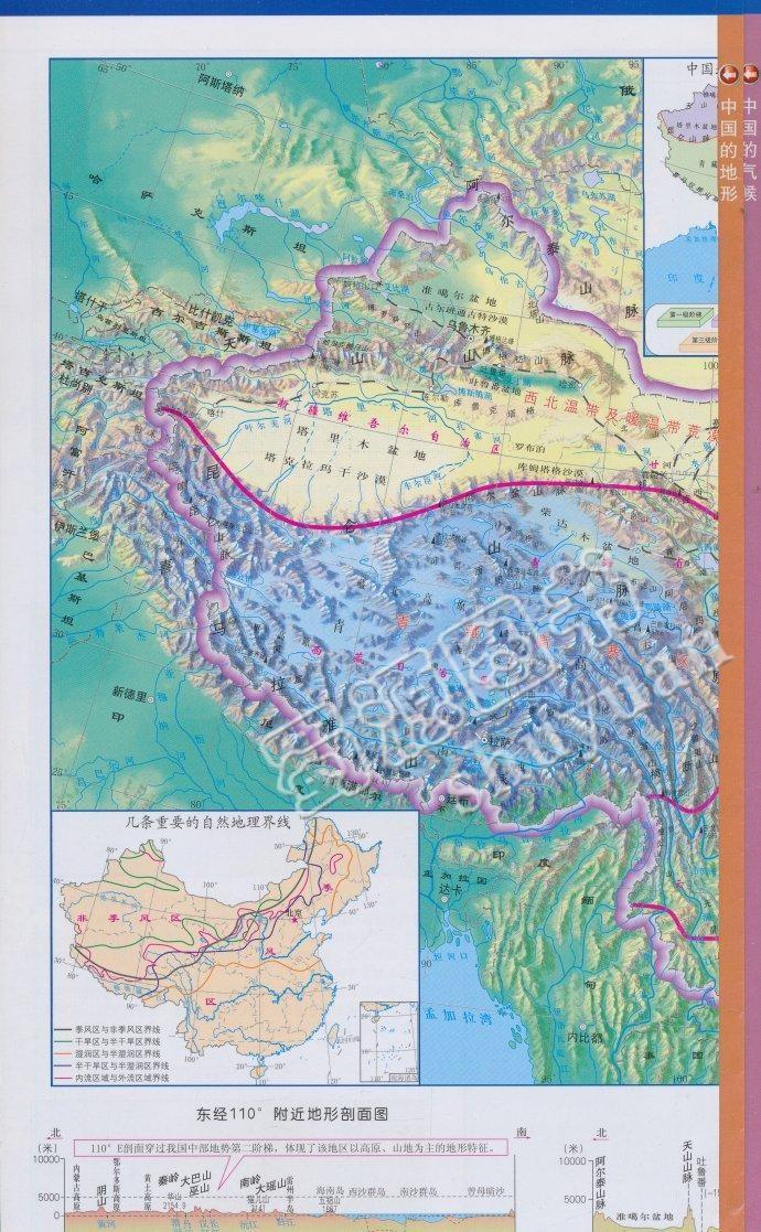 2017 北斗地图 中国地理常用知识地图 【学生专用】
