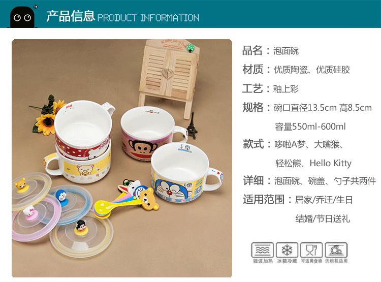 卡通泡面碗带盖汤面碗 陶瓷碗米饭汤碗 日式餐具泡面杯 大号拉面碗