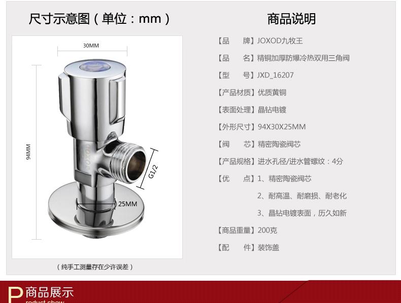 九牧王(joxod)角阀 水槽马桶热水器止水阀 八字阀 1冷图片