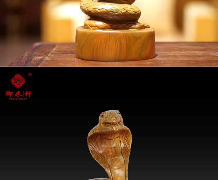 御来轩 木雕实木摆件《圆座盘蛇》家居装饰摆件 生肖装饰品 红檀木