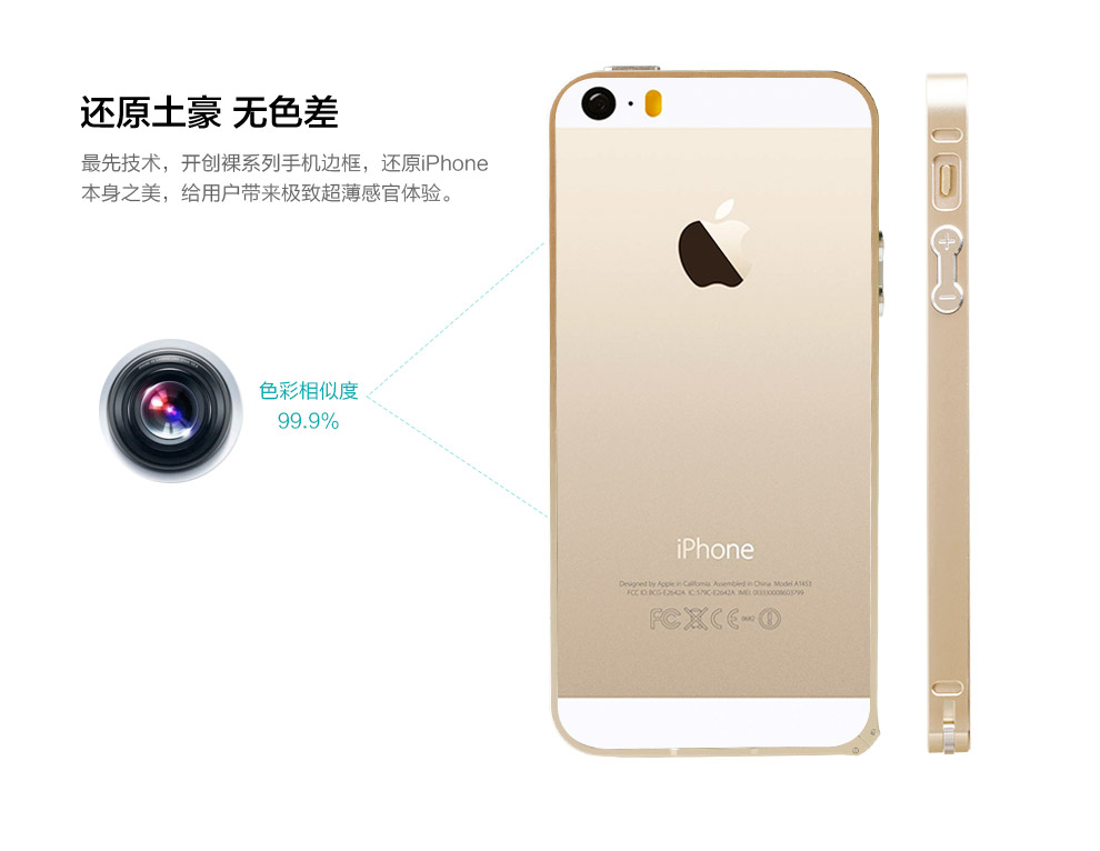 金属边框苹果5s手机套保护壳 适用于iphone5/iphone5s手机壳 土豪金