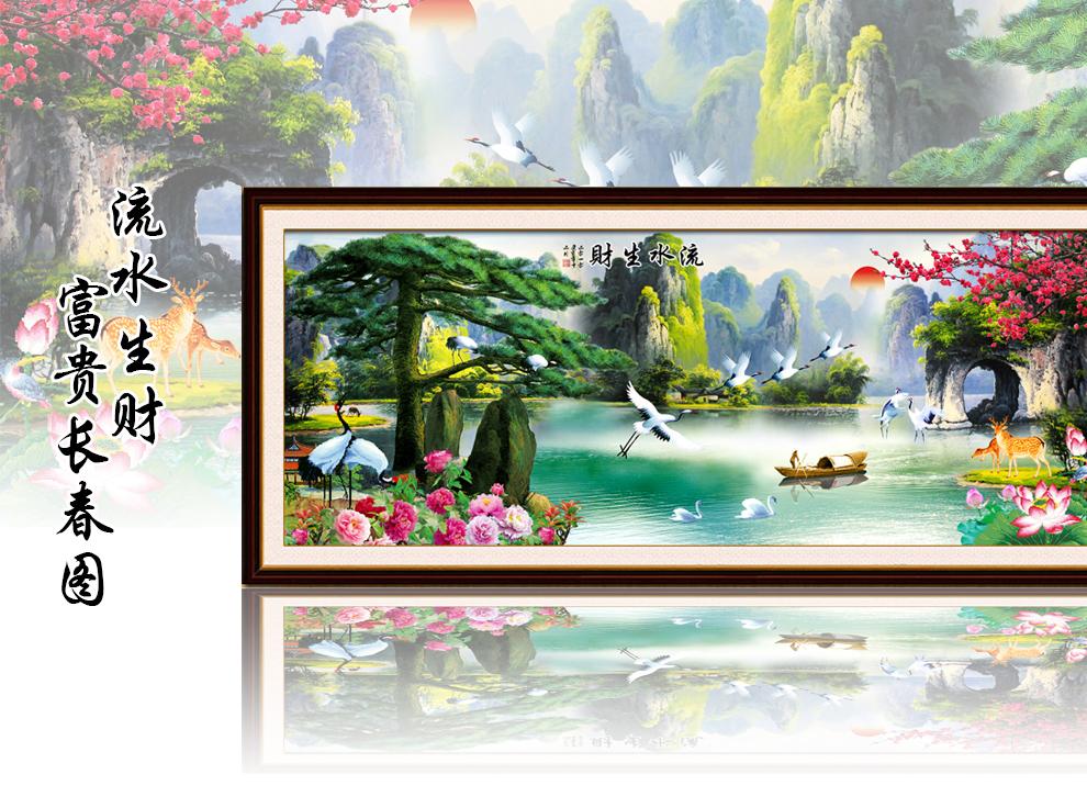 大唐风彩十字绣100精准印花新款客厅大幅风景山水画迎客松流水生财
