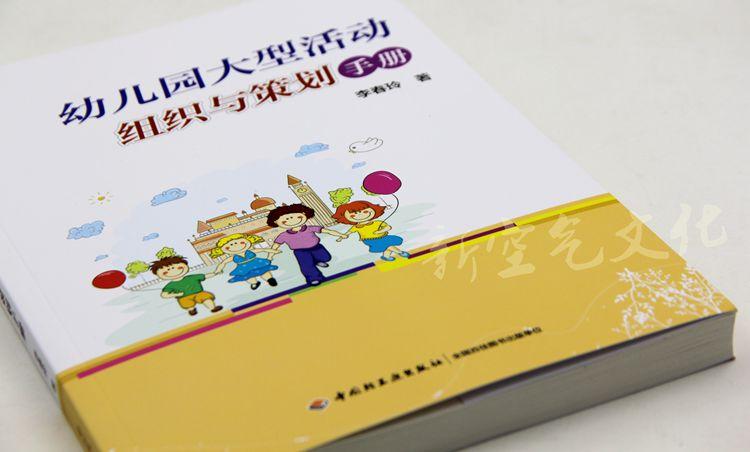 幼儿园大型活动组织与策划手册方案 幼儿园早教中心如何组织开展活动图片