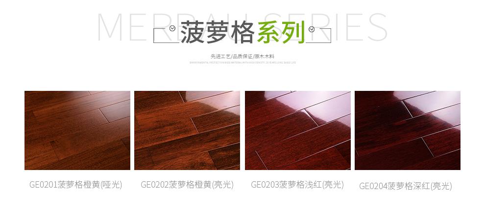 高恩地板 纯实木菠萝格木地板 防水耐磨客厅卧室地板