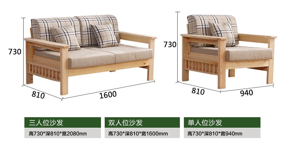 手绘测量沙发尺寸图