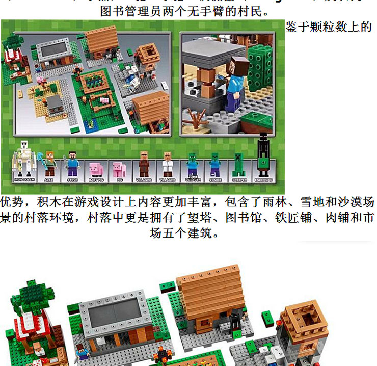 乐拼21128 minecraft我的世界村庄the village拼装积木场景18008