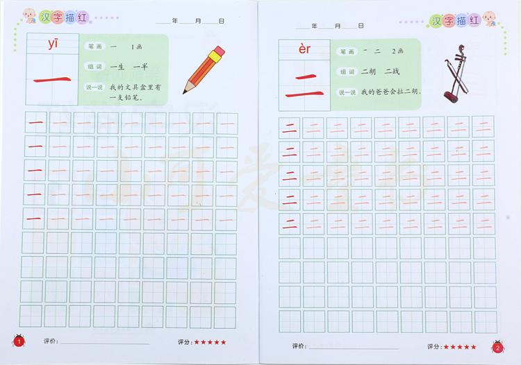 学前儿童汉字拼音数字描红本 3-6岁宝宝写字本 幼儿园全套练习册