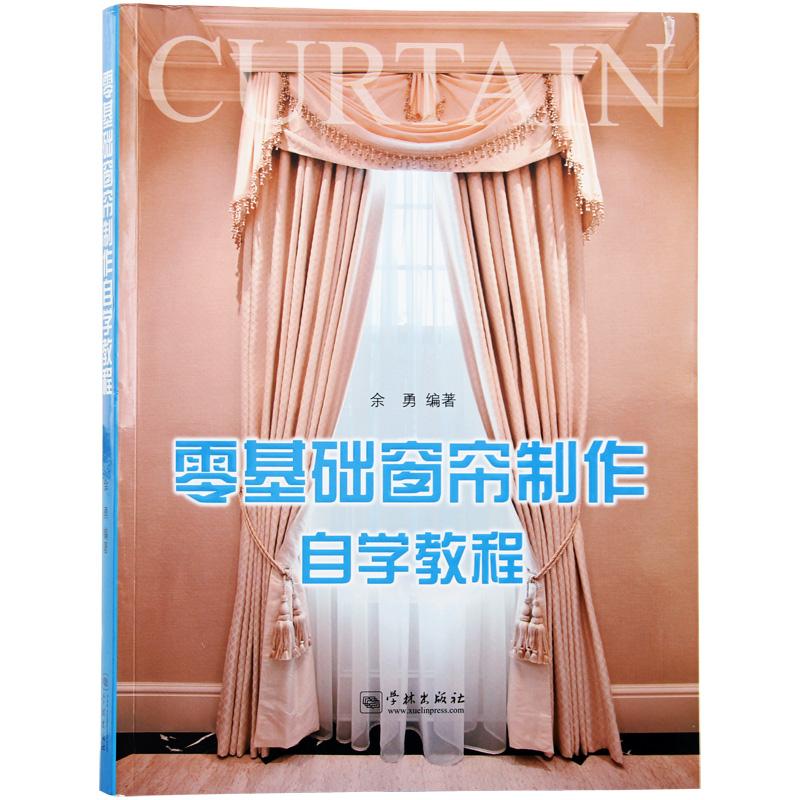 新中式窗帘设计手绘图