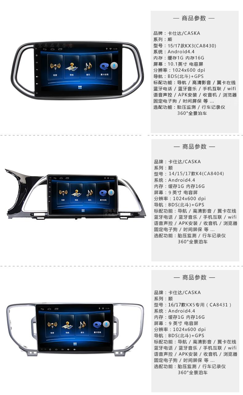 卡仕达顺 起亚kx3k4k5专用智能车机导航仪安卓电容大屏倒车影像一体机