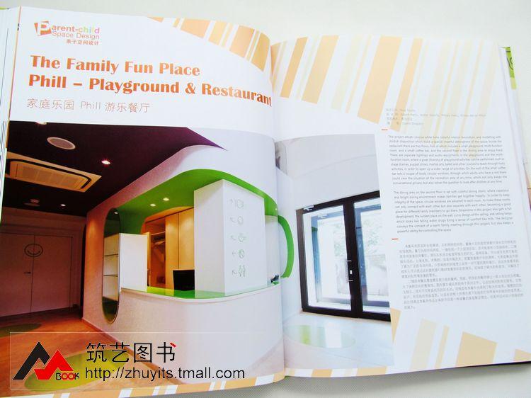 亲子空间设计 儿童会所童书馆童装店儿童房 幼儿园与早教园 儿童小孩图片