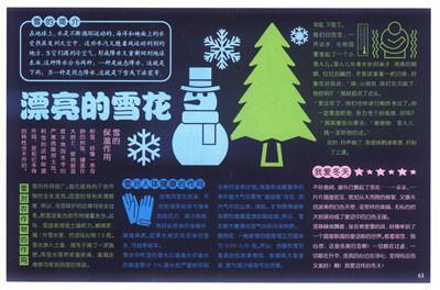 最新黑板报设计大全·红花板报9:创意设计黑板报60例图片