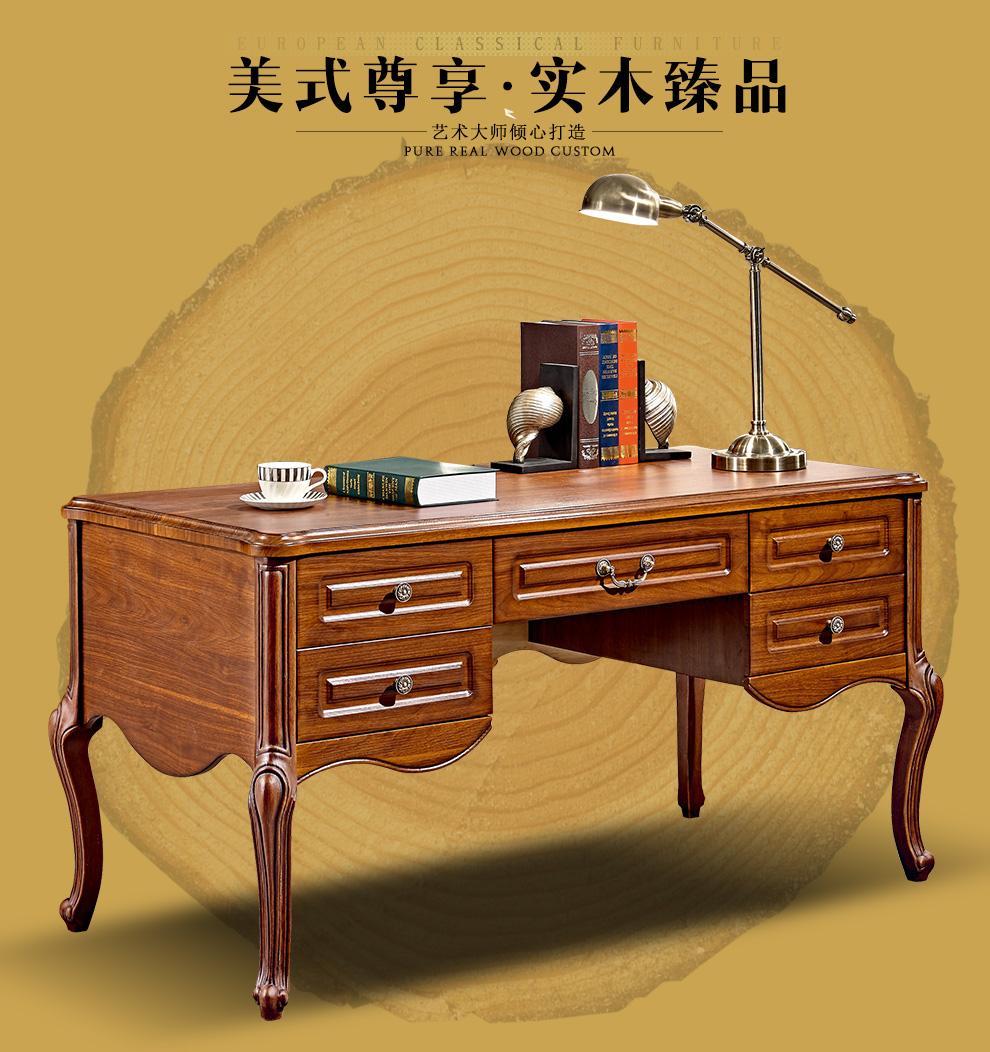 书房家具 书桌 欧尚杰(oushangjie) 欧尚杰 书桌 学习桌 实木桌 电脑图片
