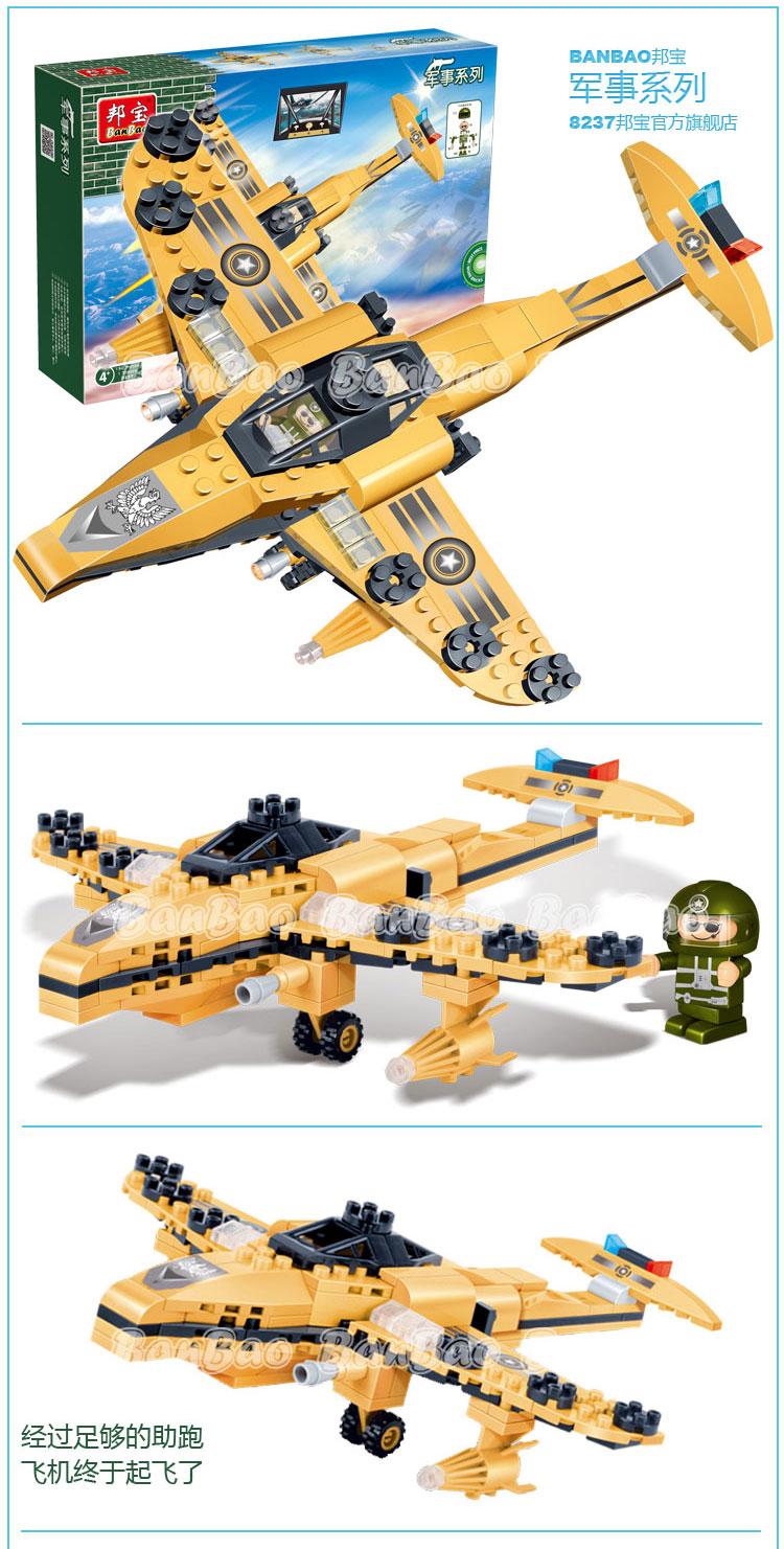 邦宝益智拼插积木雷霆战机玩具男孩拼装积木军事飞机3