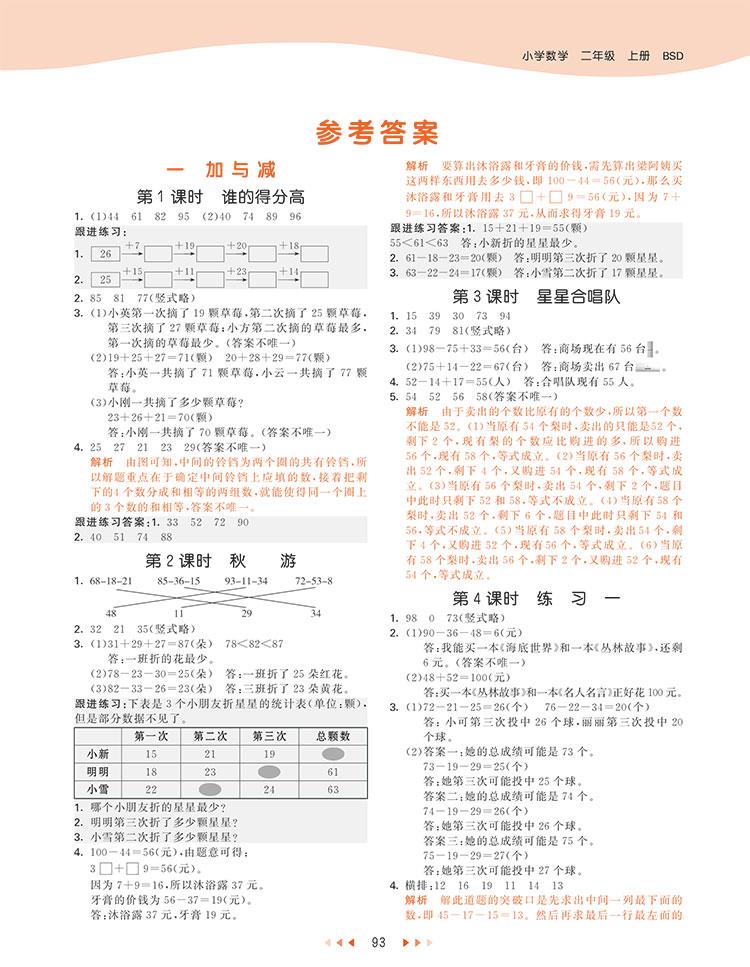 二年级上册数学练_2016秋53天天练 二年级上册数学 北师大版bsd 二年级数学同步练习小学