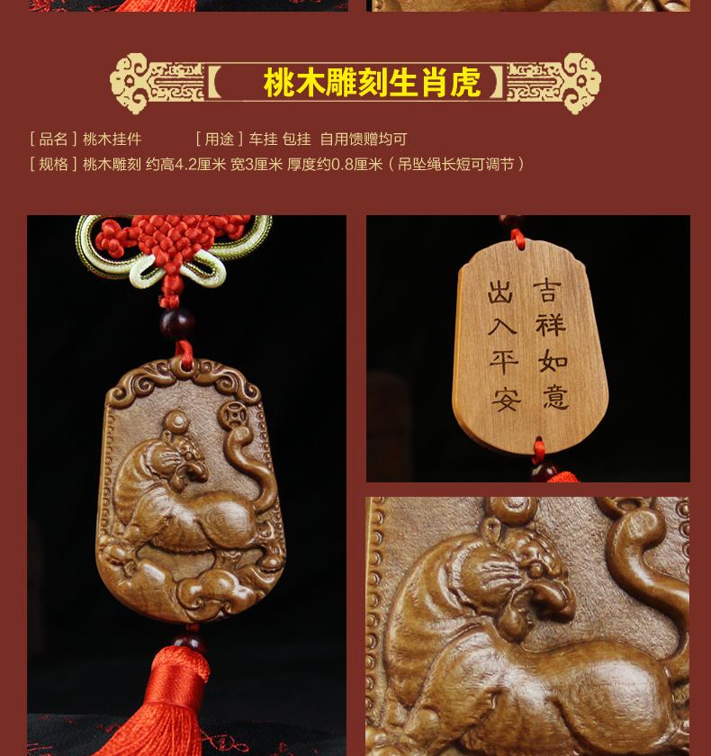 兴润阁桃木雕刻木质十二生肖平安符汽车挂件饰品 属猴
