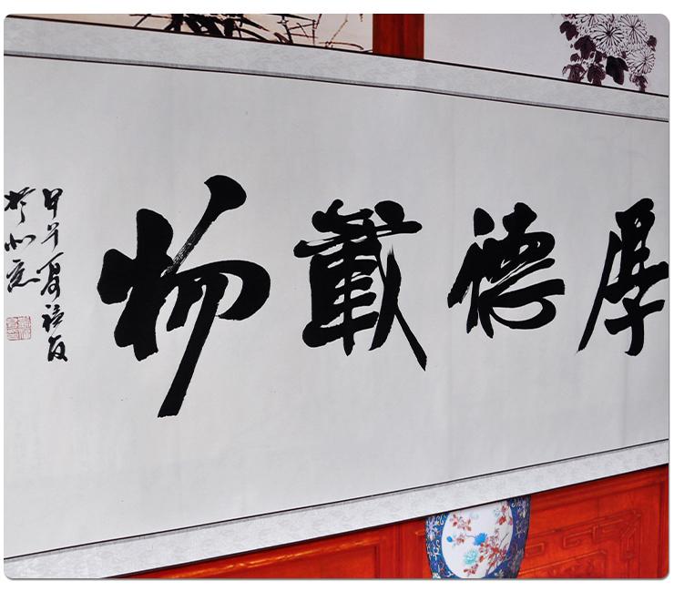 墨香阁 厚德载物 刘福友 四尺 行书 书法真迹 手工字画 客厅 馈赠礼品图片